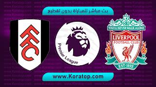 مشاهدة مباراة ليفربول وفولهام بث مباشر بتاريخ 17-03-2019 الدوري الانجليزي