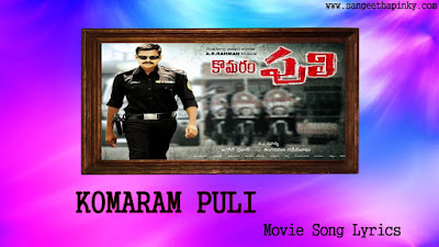 komaram-puli-telugu-movie-songs-lyrics