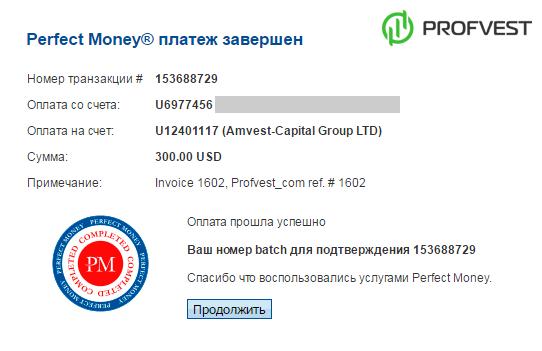 Депозит Amvest Capital