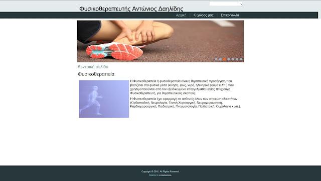 http://physiodailidis.gr/