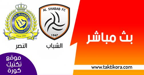 مشاهدة مباراة النصر والشباب بث مباشر اليوم 28-02-2019 الدوري السعودي