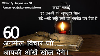 hindi anmol vachan,  anmol vachan in hindi,  anmol vachan image,  anmol vachan video,