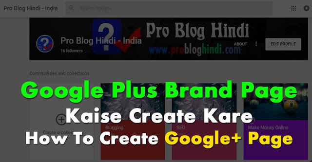 how to create google+ brand page full tutorial in hindi, google plus page kaise banaye puri jankari hindi me, google+ tutorial in hindi