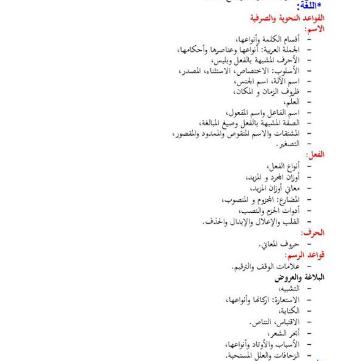 احسن طريقة للاجابة على مواضيع اللغة العربية - الدرس الثاني