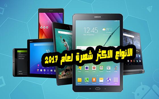افضل-انواع-التابلت-اندرويد-Tablets-لعام-2018