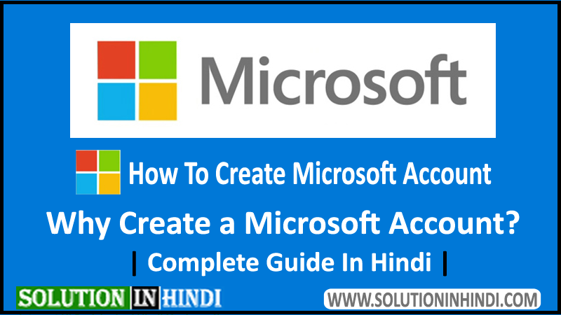 Microsoft par account kaise banaye - How to create a microsoft account in hindi