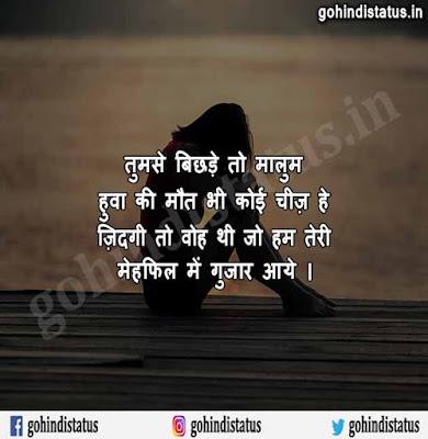 Senti Sms In Hindi