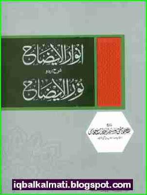 Anwaar ul Ezah Urdu Sharah