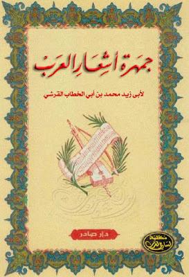 جمهرة أشعار العرب pdf