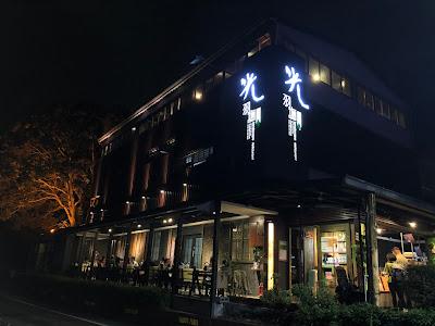 貓空光羽塩景觀餐廳