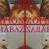 Music: Chabaz Da Supa Genius 'Champion' @Chabaz