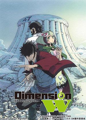 Dimension W Special [01/01] [HD] [MEGA]