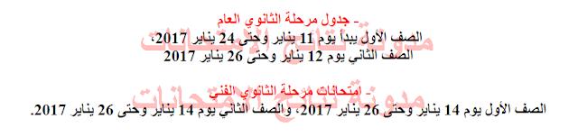 محافظة المنوفيه:جدول إمتحانات (الشهادة الإبتدائية والاعدادية والثانوى العام والفنى) الترم الاول 2017