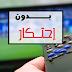 بدون أحتكار الطريقة التي يستعملها المحترفون للحصول على سرفر IPTV مدفوع بالمجان