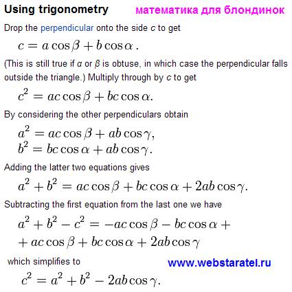 Теорема косинусов. Доказательство теоремы косинусов. Математика для блондинок.