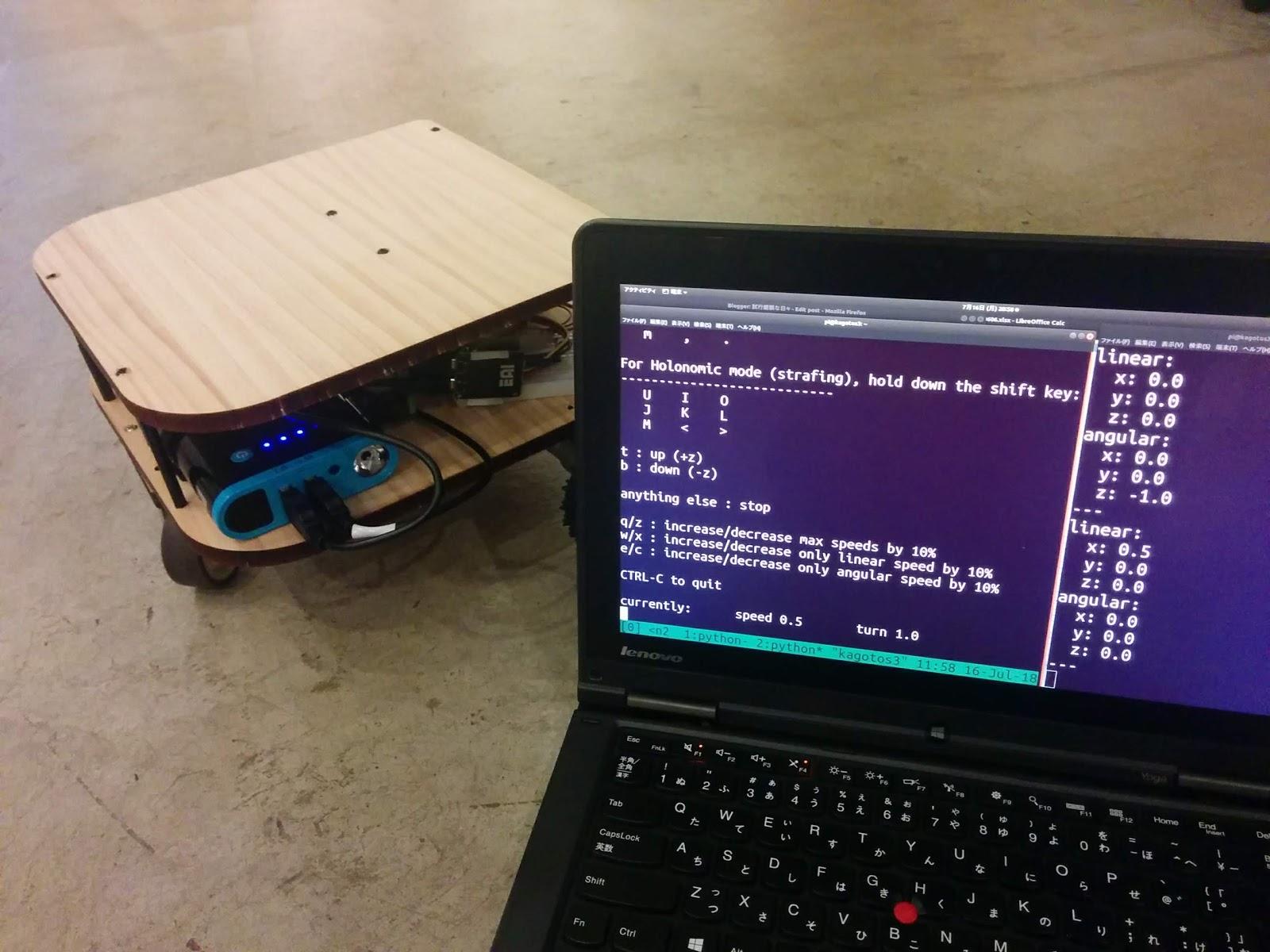 自作した台車をrosserial(ROS)で制御する方法 : 試行錯誤な日々
