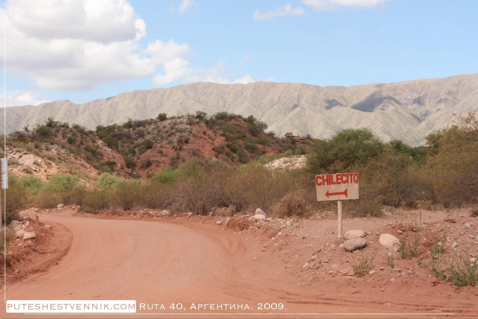 Дорожный указатель на дороге в Аргентине