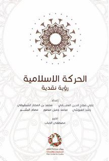 الحركة الاسلامية - رؤية نقدية