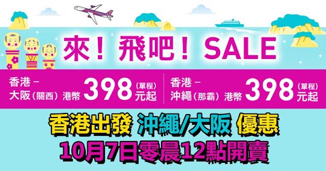 香港出發今晚率先開賣!樂桃航空 香港飛 大阪、沖繩 單程$398起,今晚12點(即10月7日零晨) 開賣。