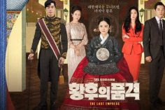 Drаmа Korea An Empress's Dіgnіtу Subtіtlе Indonesia