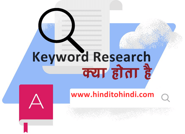 KEYWORD RESEARCH FOR SEO in Hindi