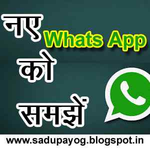 new-whats app-New-features-in-whats-app-latest-whats app-version