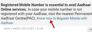 aadhaar number link mobile mo no detail