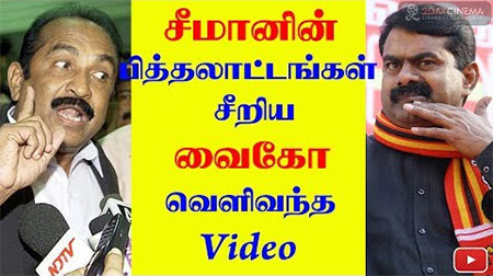MDMK cheif Vaiko calls Seeman a fraud – New audio out