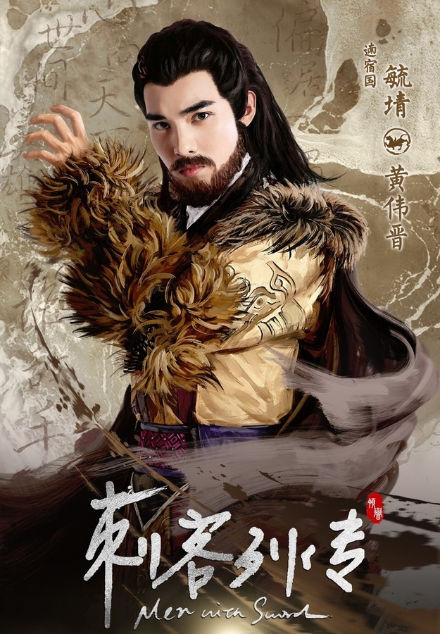 EN] 刺客列传 (Men with Sword) - Season 1