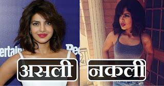 priyanka chopra duplicate hamshakal