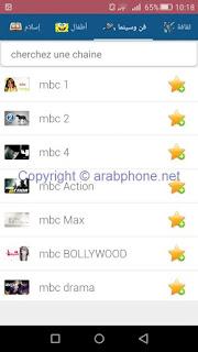 تطبيق Mobikim TV: مشاهدة قنوات Bein Sport HD مجانا على اندرويد