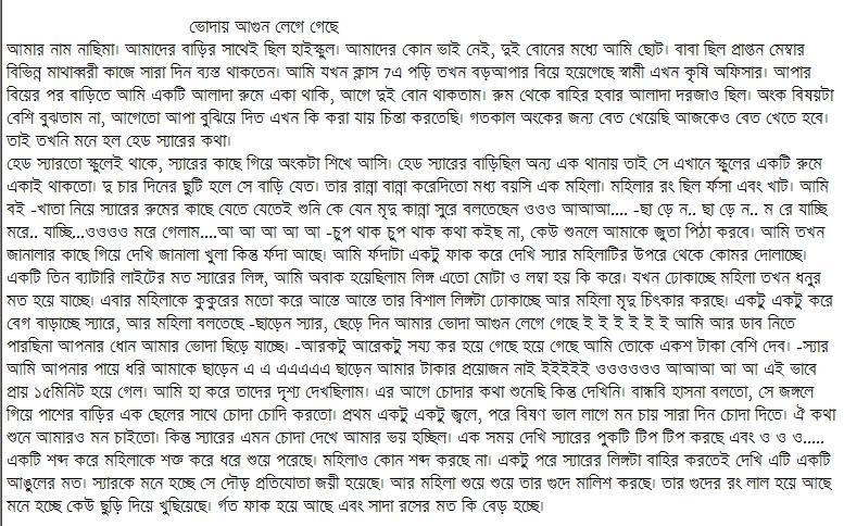 Www bangla panu golpo