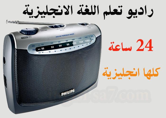 راديو تعلم اللغة الإنجليزية ساعة 45455.jpg