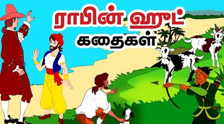 Classic Adventures Stories in Tamil | Tamil Stories for kids | Short Stories for Children in Tamil