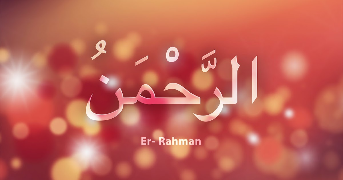 Er Rahman