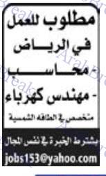 وظائف وسيط الرياض7-7-2018 حصرى على عرب بريك
