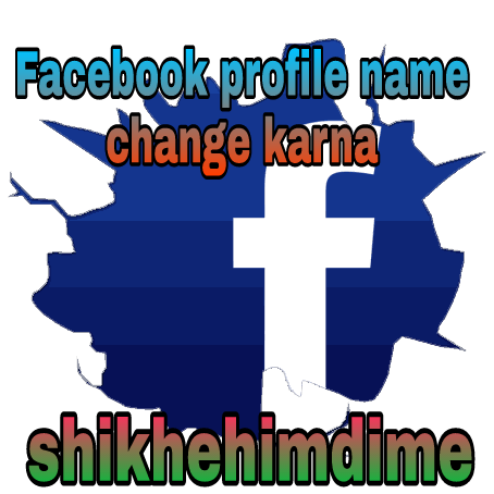 Facebook profile name कैसे change करे