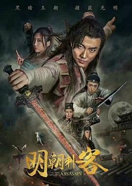 Xem Phim Thích Khách Minh Triều - The Ming Dynasty Assassin