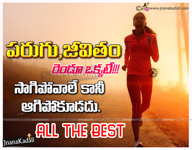 Here is Weath Quotes in telugu,motivational quotes in telugu,swami vivekananda inspirational quotes in telugu,swami vivekananda inspirational quotes in telugu pdf,Inspirational Quotes in Telugu, Telugu inspirational quotes, Nice top telugu quotations,inspirational quotes in telugu for students, best motivational telugu quotations,inspirational quotes in telugu pdf,inspirational quotes in telugu for facebook, awesome telugu quotes for friends,inspirational quotes in telugu download, new fresh latest telugu quotes for facebook, Best telugu sms with inspirational quotes for whatsapp,inspirational quotes in telugu with images