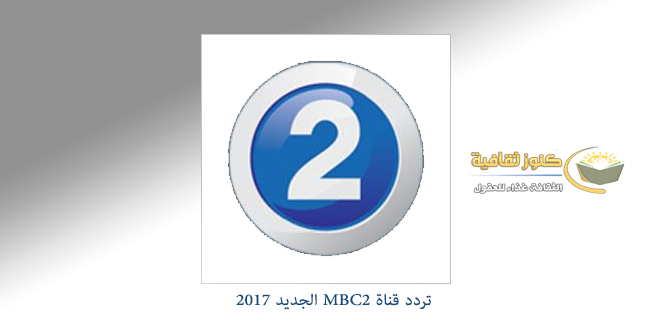 تردد قناة MBC2
