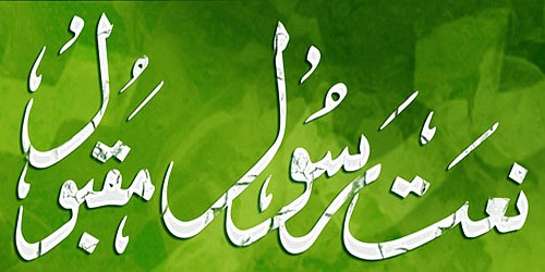 naat-rasool-urdu-poetry
