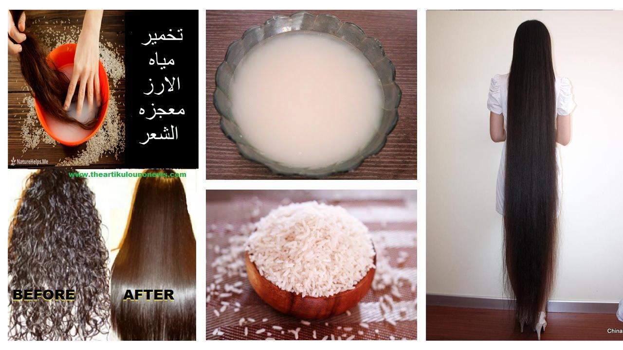 الطريقه الصحيحه لاستخدام ماء الارز المختمر لاطالة وتكثيف الشعر من اسرار صاحبات اطول شعر Youtube