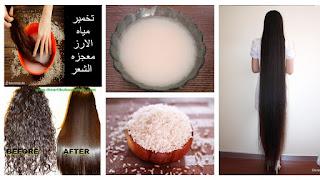 وصفة الأرز للشعر