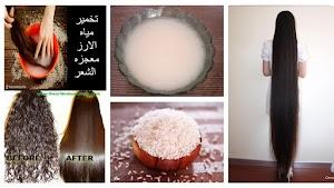 وصفة الأرز للشعر تلخص جمال شعرك