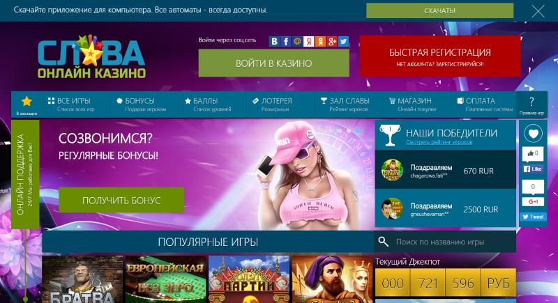 Скриншот главной страницы казино Слава