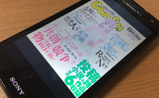 『月刊群雛』2016年06月号