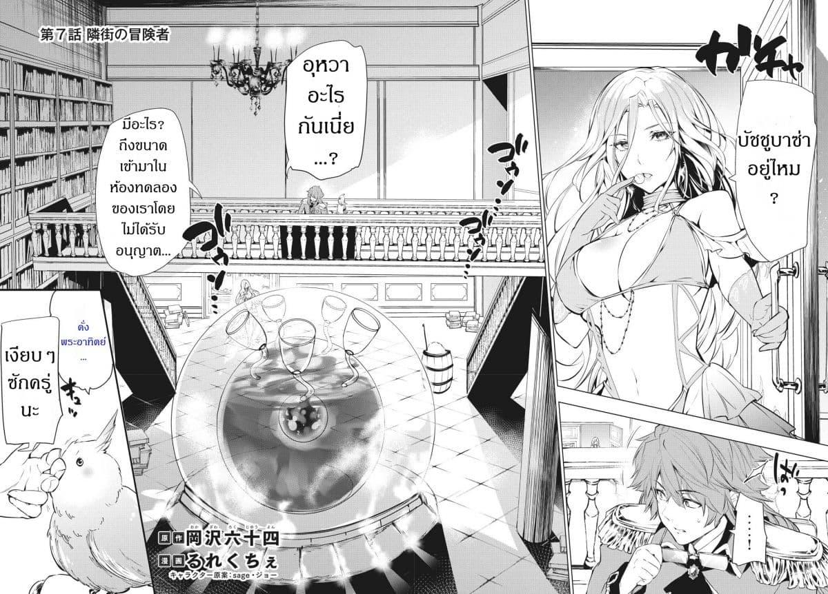 อ่านการ์ตูน Kaiko sareta Ankoku Heishi (30-dai) no Slow na Second ตอนที่ 7.1 หน้าที่ 2