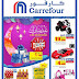 عروض كارفور عمان carrefour oman offers حتى 22 أغسطس