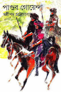 Pandab Goenda By Sasthipada Chattopadhyay