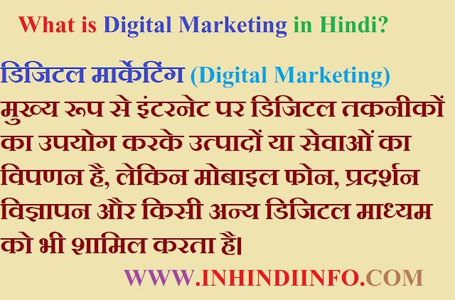Digital Marketing Kya Hai? In Hindi